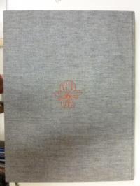 中村蘭台(二世)作品集 昭和41年8月