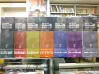 完全限定版 鉄腕アトム復刻大全集 全7巻未開封