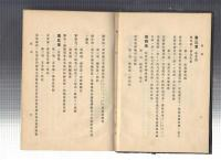 藤田經定 再版 電燈初歩 全 明治38年