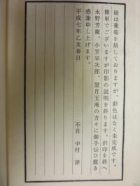 中村淳 蘭台秋自刻自用印譜 平成7年