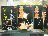 石森章太郎 「黒い風」「新・黒い風」 全3冊