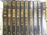 書下し長編探偵小説全集10冊セット