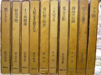 書下し長編探偵小説全集10冊セット黒川哲也サイン