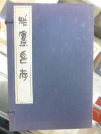 保多孝三 柞盧印存1~8 昭和53、54年初版