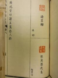 飛鴻堂印譜 20冊一括