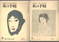 本の手帖1962/1、7月 竹久夢二 特集2冊