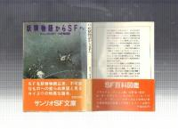 R.カイヨワ サンリオSF文庫 妖精物語からSFへ