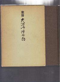 御園京平編著 画譜 大河内伝次郎 昭和51年