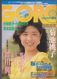GORO河愛かずみポスター付。佐山聡 30938