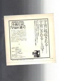作・構成・演出/小松左京「小松左京宇宙に逝く」