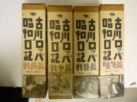 古川ロッパ昭和日記 全4巻 1987~89年