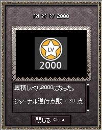 累積2000達成