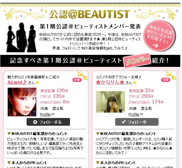 11-11-1-beautist-01.jpg