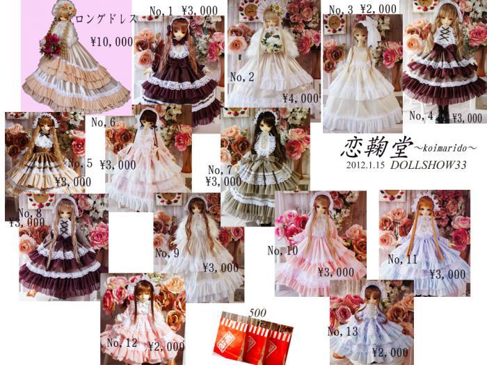 12-1-15-koimari-02.jpg