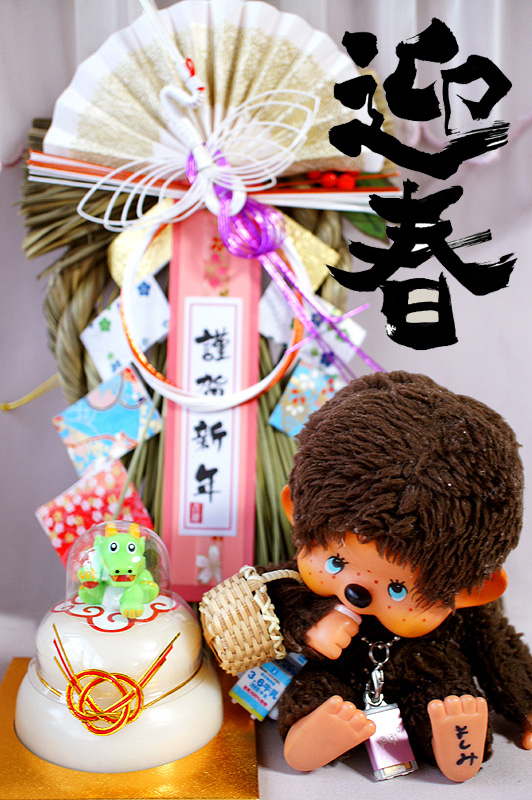 2012-nenga-yoshimi2.jpg