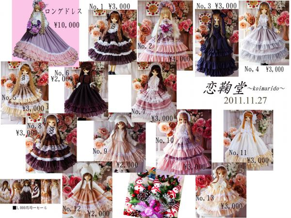 i-doll-33-a-03_20111126150825.jpg