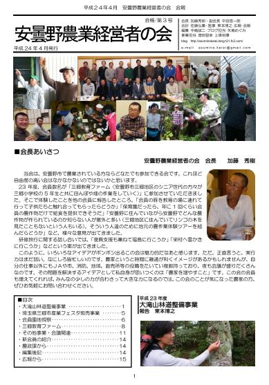 2012会報画像