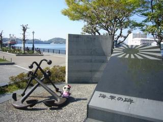 横須賀港の海軍の碑