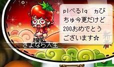 200叫びデレノンキ