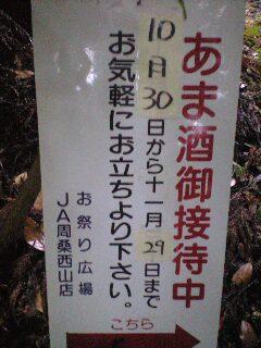 西山 興隆寺  12