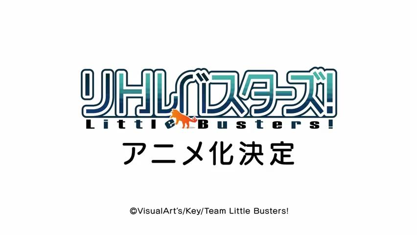 リトルバスターズ!アニメ化決定!!Key Official Homepage._000066858