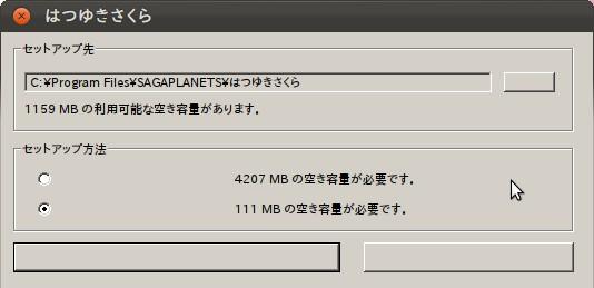 23-hatsuSetup2.jpg