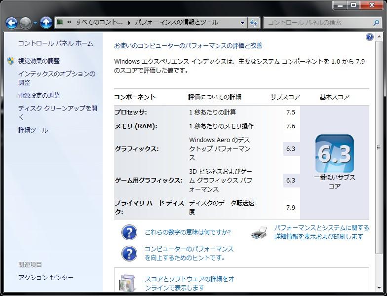 Win8CP-WinExIndex-Win7.jpg