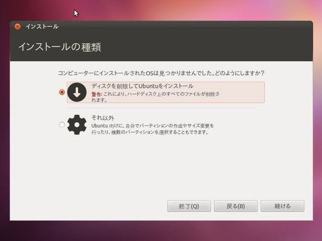 install-ubuntu-1110-03.jpg