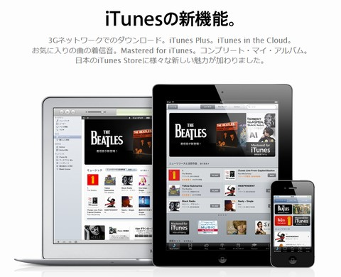 new_on_iTunes-20120222.jpg