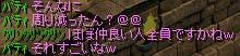 元祖じょるじゅ3