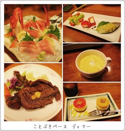 dinner_20111206115608.jpg