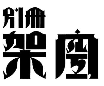 別冊架空ロゴのコピー