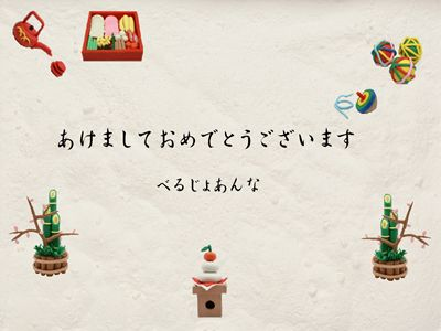 2012 ブログ用あいさつ_R