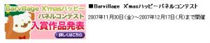 Barvillage X'masハッピーパネルコンテスト入賞作品発表