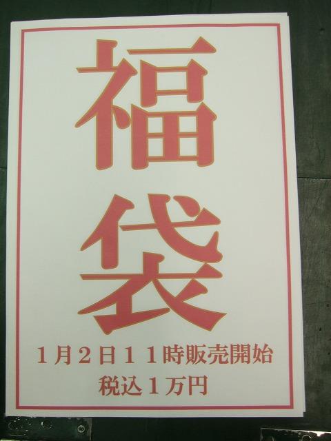 ss-DSCF5001_20111231123155.jpg