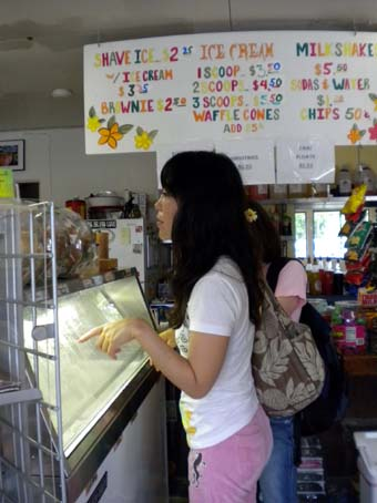 20091024hiloicecream3.jpg