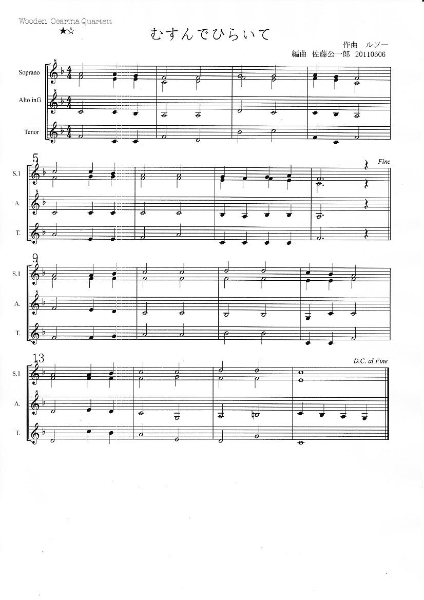 むすん で ひらい て 楽譜