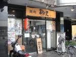 idaten_sagamihara01.jpg