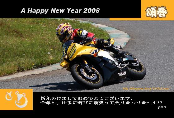 2008賀状
