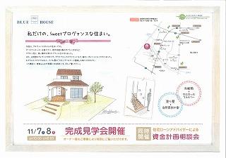 山田様邸見学会_1
