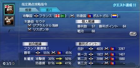 110806戦功