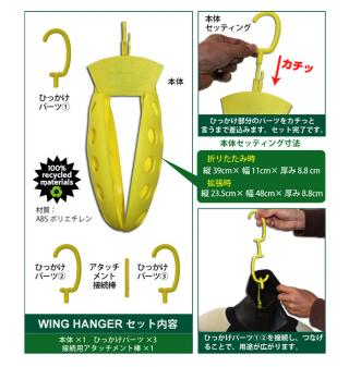 extra_wing-hanger_image_01.jpg