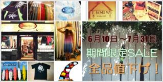 sale_20110614111345.jpg