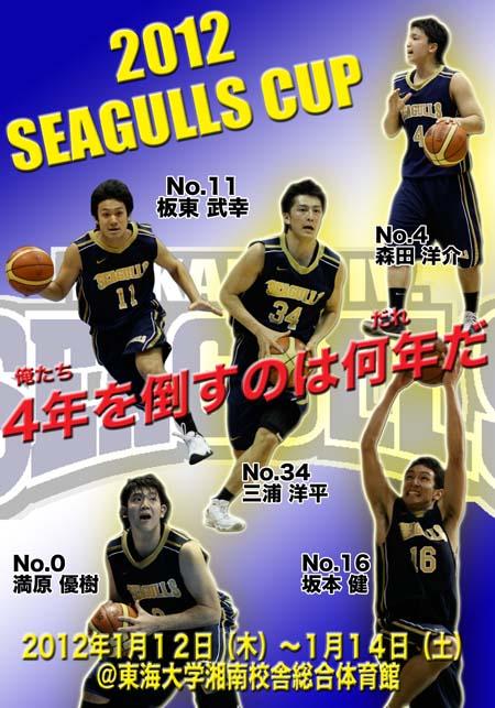 TOKAI2011.jpg