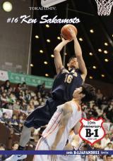 sakamoto_w.jpg