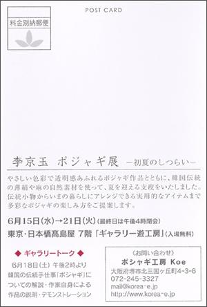 李京玉ポジャギ展-初夏のしつらい- 案内