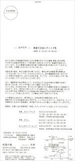 -白の行方-韓国の白磁とポジャギ展 DM案内