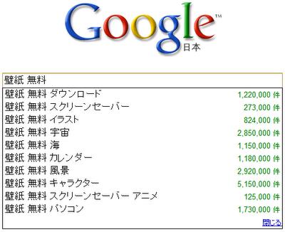 google_20091029_1.png