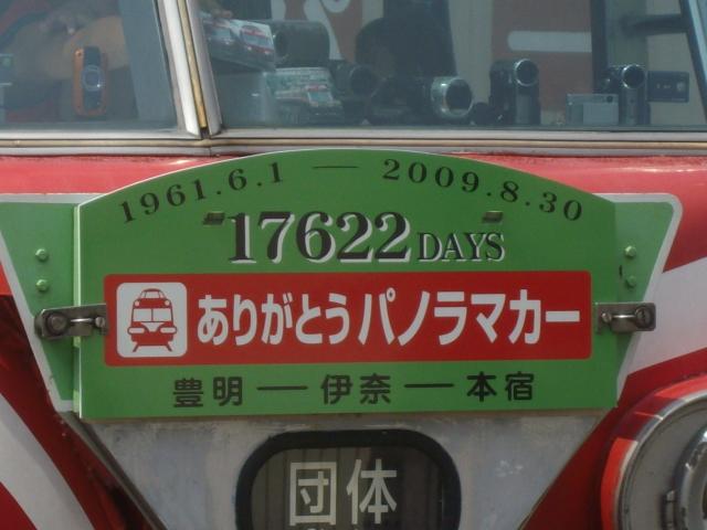 2009_0830_130641.jpg