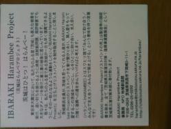 茨城はらんべプロジェクト
